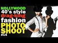 Hollywood 40's style drag king photoshoot - how to shoot a fashion editorial - どのようにファッション誌を撮影するか