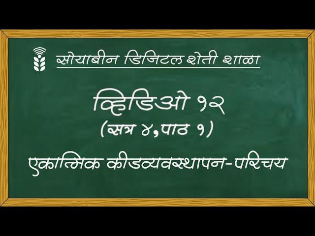 Video 12 - Integrated Pest Management