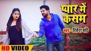 Ritesh Pandey का दर्द भरा # Song | प्यार में कसम Pyar Me Kasam | Bhojpuri Sad Songs 2019