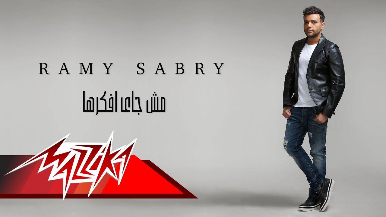 Msh Gai Afakarha - Ramy Sabry مش جاى افكرها - رامى صبرى