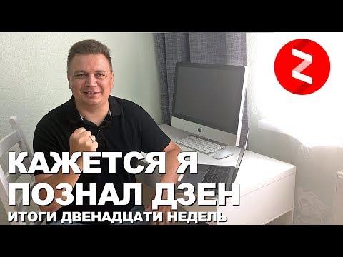 12 недель в Яндекс Дзен. Как больше зарабатывать в Дзене. О чем писать статьи. Платные марафоны 2019