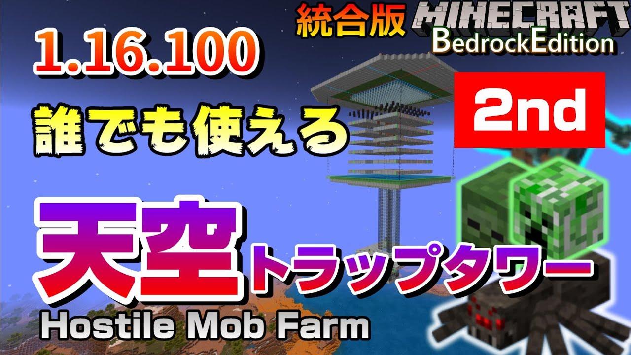 トラップ 1.16 天空 タワー