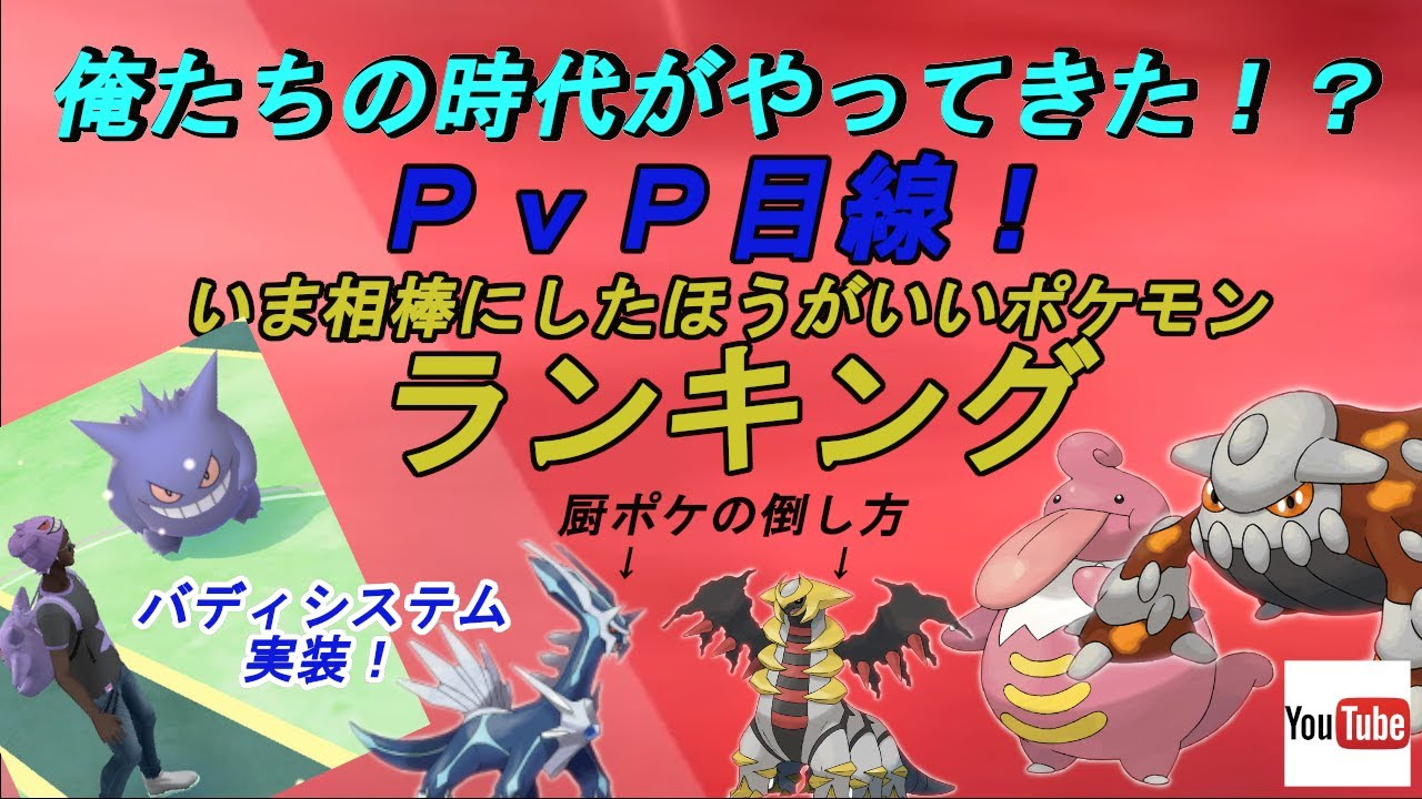 Pvp ランキング go ポケモン
