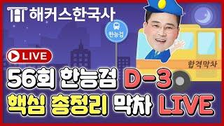 한국사능력검정시험 56회 D-3 합격 막차 탑승 LIV…