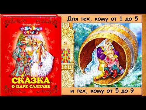 Сказка о царе Салтане (А. С. Пушкин) -   книга с картинками + аудио