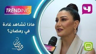 ماذا تشاهد غادة عبد الرازق في رمضان؟