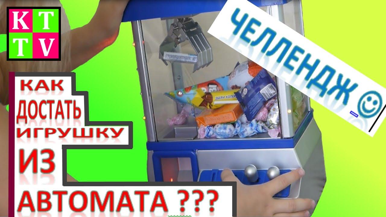 Игровые автоматы достать игрушку из автомата игровые автоматы адмиралы играть бесплатно
