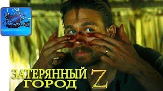 Затерянный Город Z [2017] Русский Трейлер