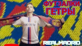 Фото Мои формы I Real Madrid I ЦСКА❤️💙 I 🍒 Новые ФУТЗАЛКИ и гетры🌶️ I