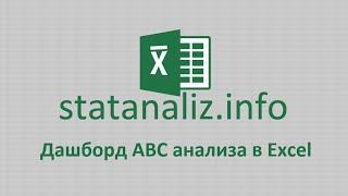 Дашборд ABC анализа в Excel
