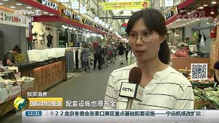 [国际财经报道]投资消费 韩国打造动漫主题菜市场| CCTV财经