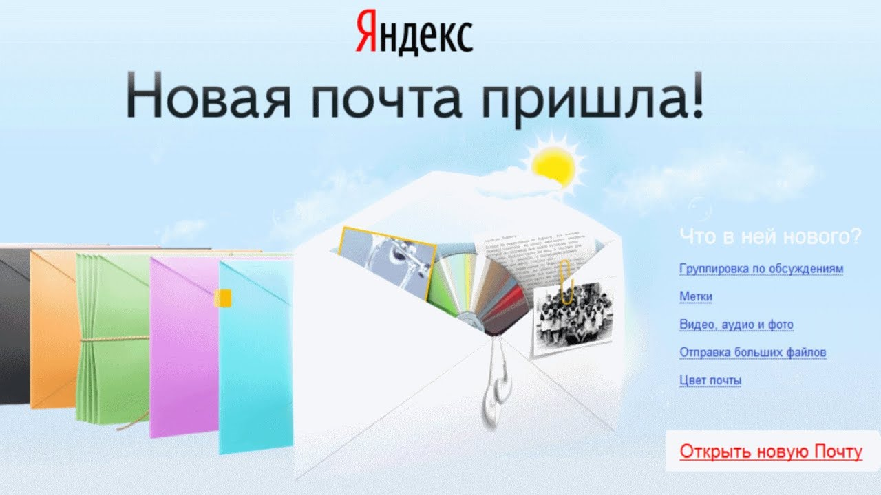 Как создать почту на yandex.ru