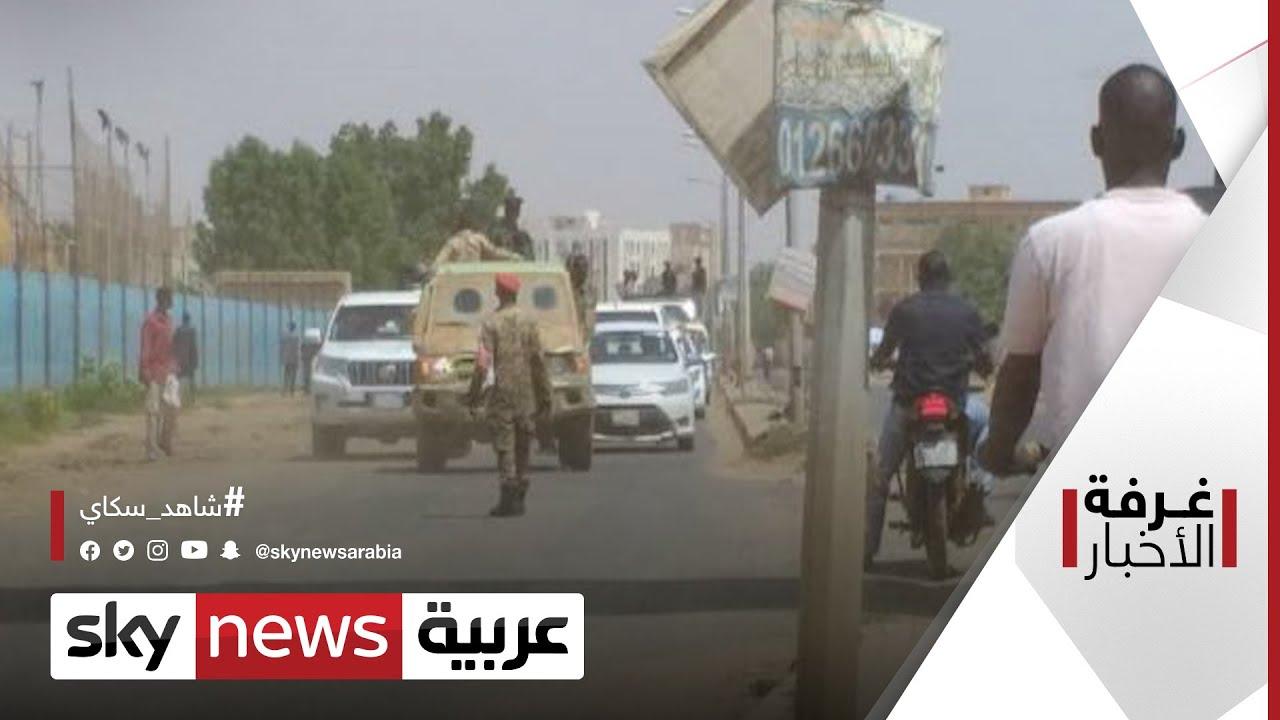 السودان.. انقلاب فاشل   #غرفة_الأخبار
