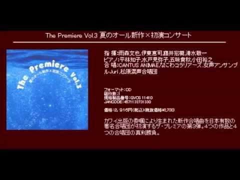 Giovanni Records の制作・流通CDの試聴チャンネル。 混声合唱とピアノのための「平行世界、飛行ねこの沈黙」 から 作詩:宮岡絵美 作曲:増井...