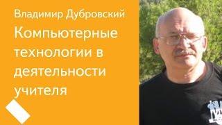 008. Компьютерные технологии в деятельности учителя - Владимир Дубровский