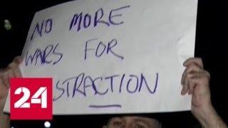 Американцы вышли на митинги против ракетных ударов по Сирии - Россия 24