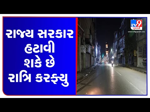 Gujarat government may lift night curfew to lure voters ahead of local body polls | TV9News