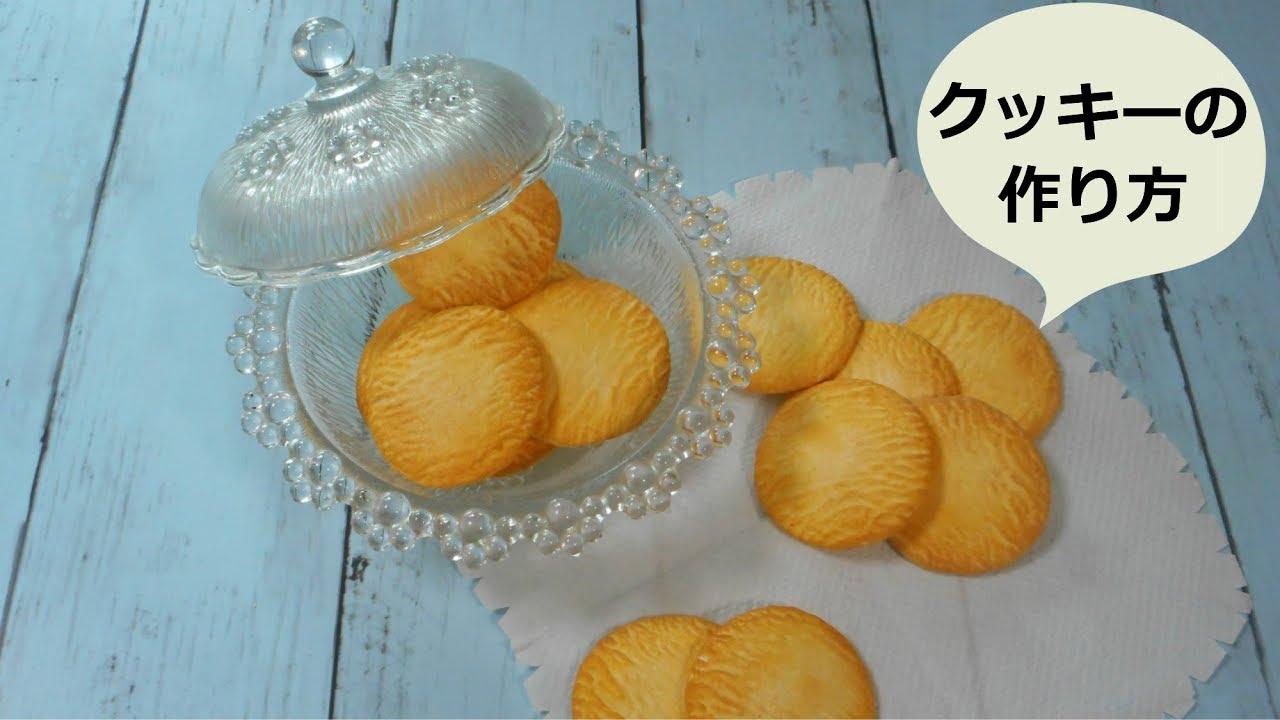 樹脂 粘土 クッキー 作り方