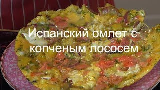 Юлия Высоцкая — Испанский омлет с  копченым лососем