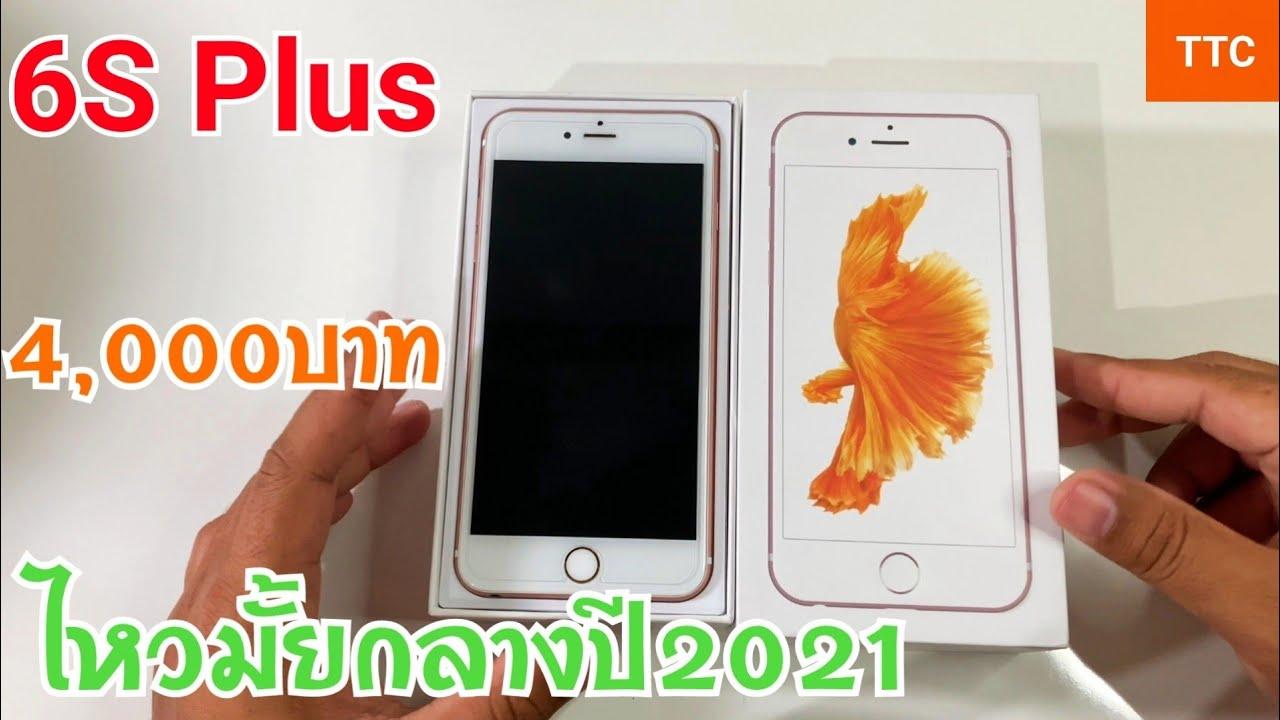 iphone 6s Plus มือ2ราคา4,000บาทคุ้มมั้ย เครื่องยังไหวรึป่าวในกลางปี2021