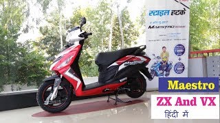 New Hero Maestro Edge110cc  ZX & VX AHO Bs4 2017 Review Price Mileage With Full Features In Hindi