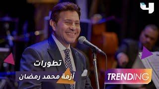 هاني شاكر يحسم جدل أزمة محمد رمضان ويرد على منتقديه