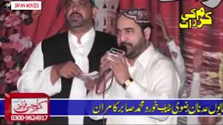 Ahmed Ali Hakim - Ali Ka Deewana - Punjabi Naat Sharif Pakistani