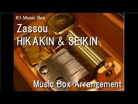 Zassou/HIKAKIN & SEIKIN [Music Box]