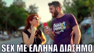 Sex με Έλληνα διάσημο!