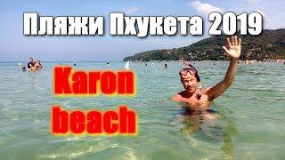 Пхукет, обзор пляжей: Карон бич-2019, пляж с хрустящим песком (Karon Beach, Таиланд Пхукет-2019)