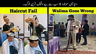 8 Most Stupid People In The World   دنیا کے بے وقوف ترین لوگ   Haider Tv