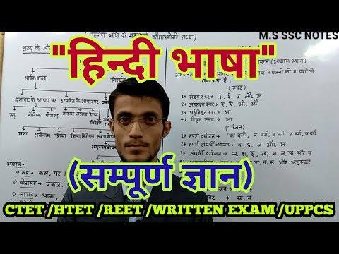 हिन्दी भाषा (HINDI LANGUAGE) सम्पूर्ण ज्ञान