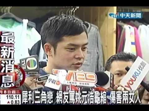 犀利三角戀 網友罵姚元浩龜縮 傷害兩女人 - YouTube
