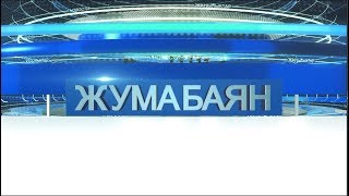 Жумабаян (итоги недели) 14.01.2018