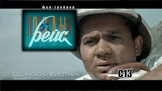 Полосатый рейс. Советское кино. Фан-трейлер