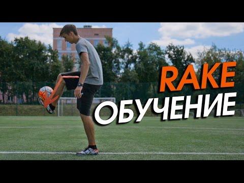 Футбольный Фристайл Обучение #19. Rake