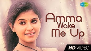 Vathikuchi: Amma Wake Me Up song with lyrics