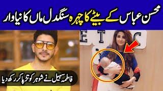 Mohsin Abbas Haider Son | Fatima Sohail Revealed Her Baby Boy Pics | Celeb Tribe