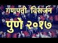 गणपती विसर्जन, पुणे २०१७ | अल्का चौक | DJ | Ganpati Visarjan Pune 2017 | Alka Chowk