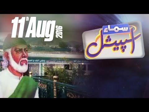 Bari Imam Sarkar   Samaa Special - 11 Aug 2016