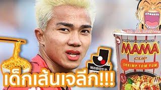 เจ-ชนาธิป เด็กเส้นเจลีก!!! เรื่องนี้จริงหรือไม่ เปิดความลับจากซัปโปโร (คนไทยต้องรู้)
