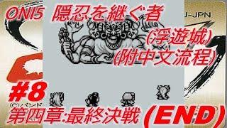 (1):浮遊城(00:12) 1:3F有最強的武器日光劍,如果有風林火山就不太需要拿2:4F是最後決戰打贏看 ...