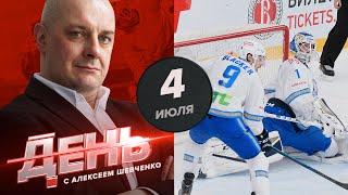 Что будет со следующим сезоном КХЛ Пока все в тумане День с Алексеем Шевченко