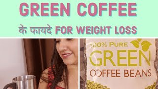 Green Coffee For Weight Loss - Green Coffee के फायदे | Hello Friend TV
