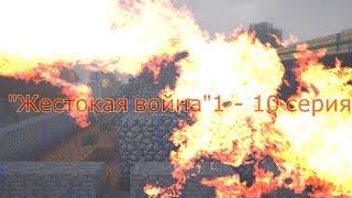 """""""Жестокая война""""1 - 10 серия - Minecraft сериал."""