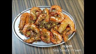 简单豉油虾 Soy Sauce Prawn