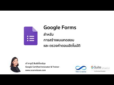Google forms : การทำแบบทดสอบออนไลน์ พร้อมตรวจคำตอบอัตโนมัติ
