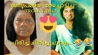 | Anupama Parameshwar | Interview Troll | Malayalam actress | Troll Video |