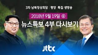 JTBC 뉴스특보 4부 풀영상 - 문 대통령, 5·1 경기장 체조 관람…15만 관중 연설