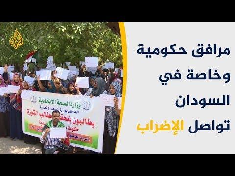 السودان.. تواصل الإضراب في مؤسسات حكومية للمطالبة بالحكم المدني  - 17:54-2019 / 5 / 29